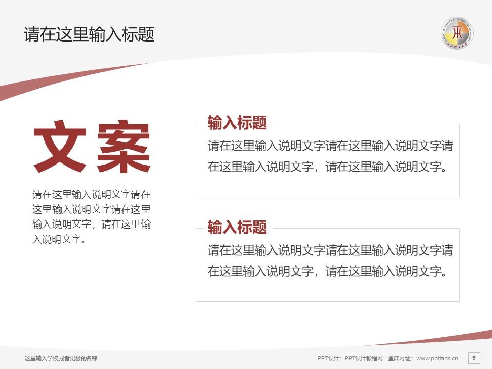 江西理工大学PPT模板下载_幻灯片预览图9