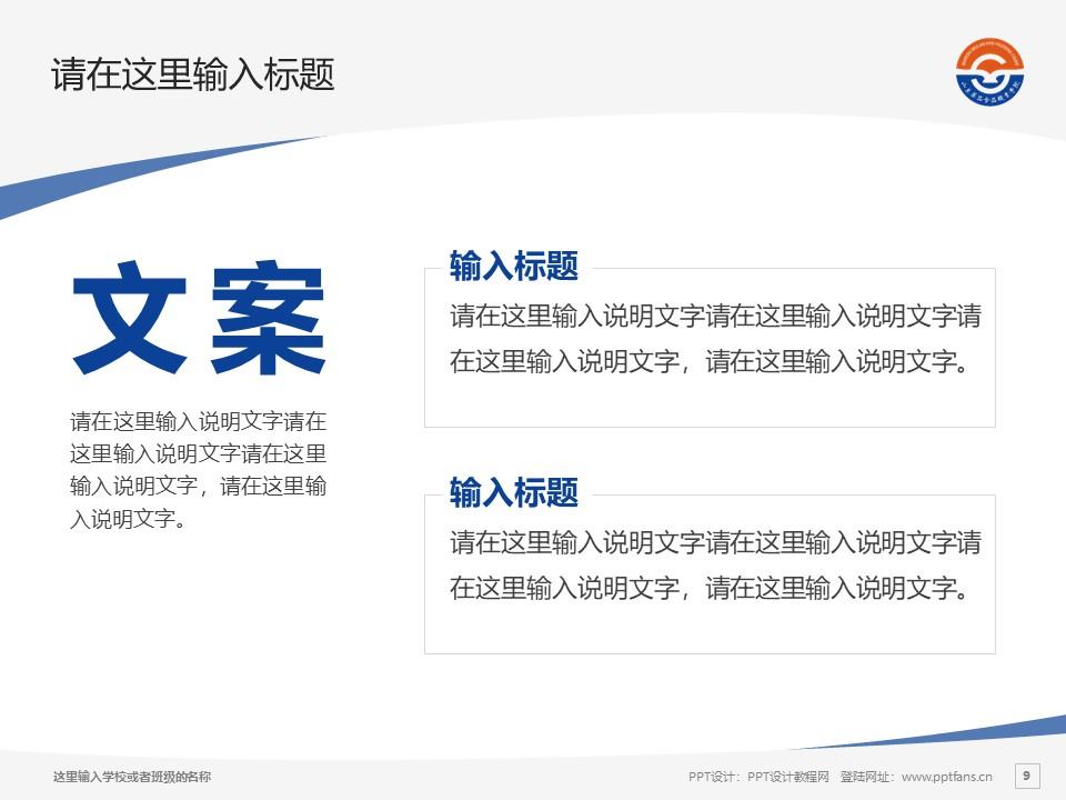 山东药品食品职业学院PPT模板下载_幻灯片预览图9