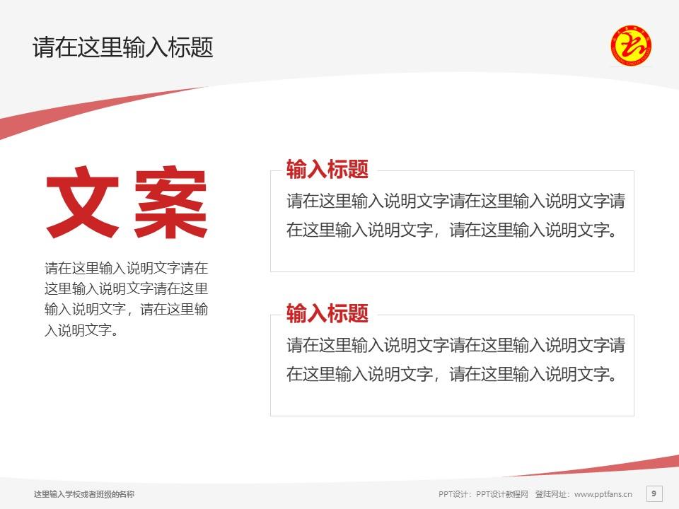 山东杏林科技职业学院PPT模板下载_幻灯片预览图9