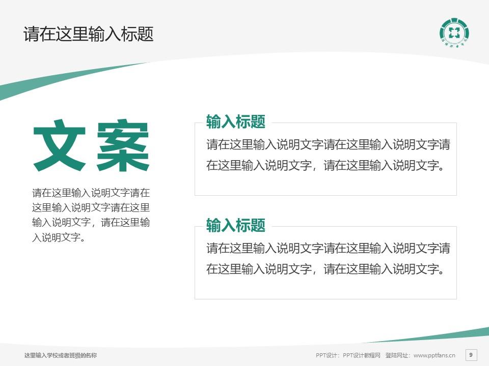 淄博职业学院PPT模板下载_幻灯片预览图9