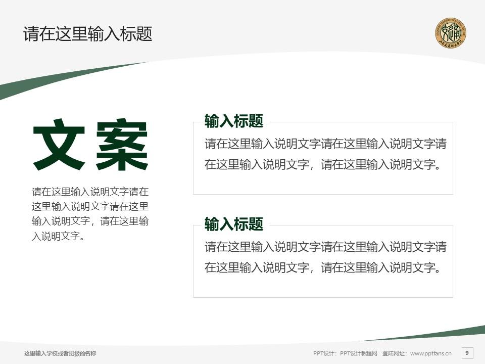 山东交通职业学院PPT模板下载_幻灯片预览图9