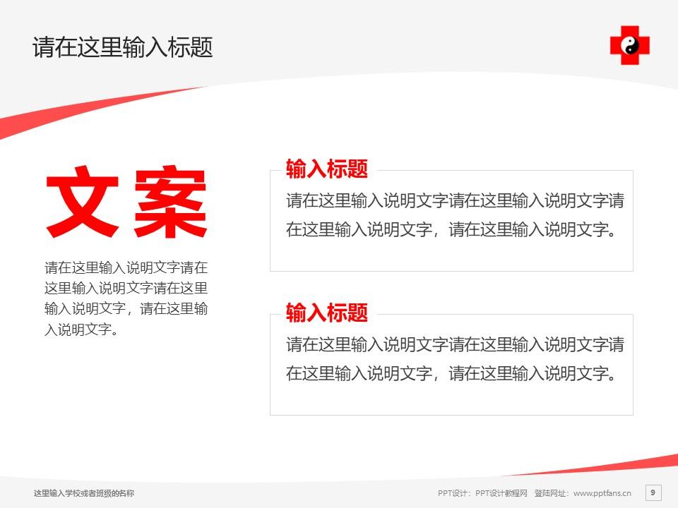 山东力明科技职业学院PPT模板下载_幻灯片预览图9