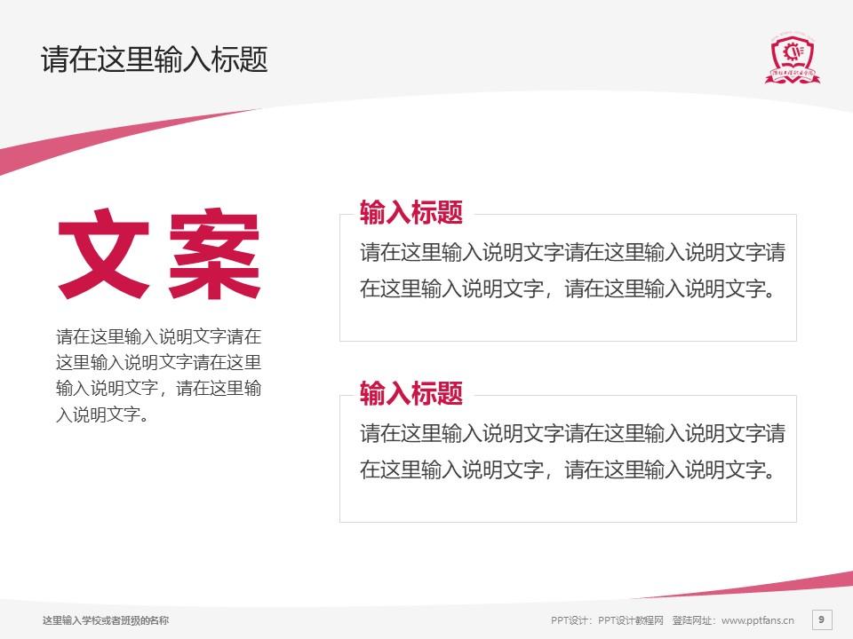 潍坊工程职业学院PPT模板下载_幻灯片预览图9