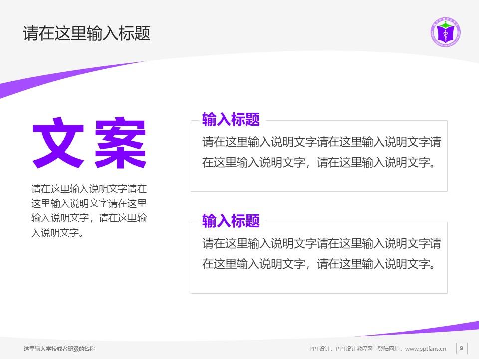 潍坊护理职业学院PPT模板下载_幻灯片预览图9