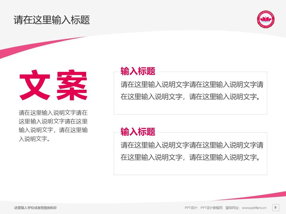 济南幼儿师范高等专科学校PPT模板下载_幻灯片预览图9