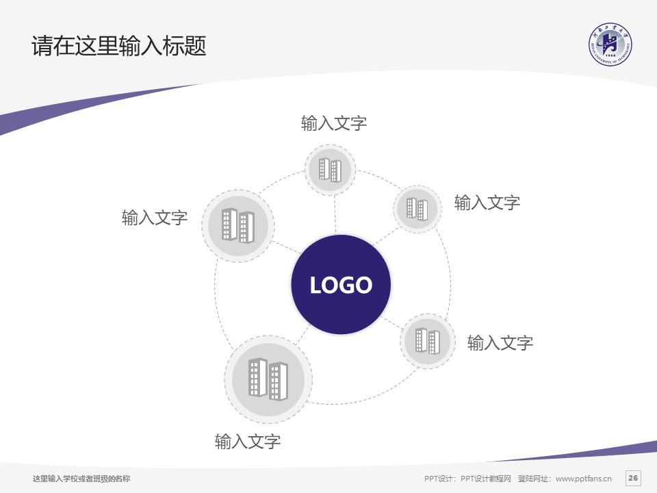 河南工业大学PPT模板下载_幻灯片预览图26