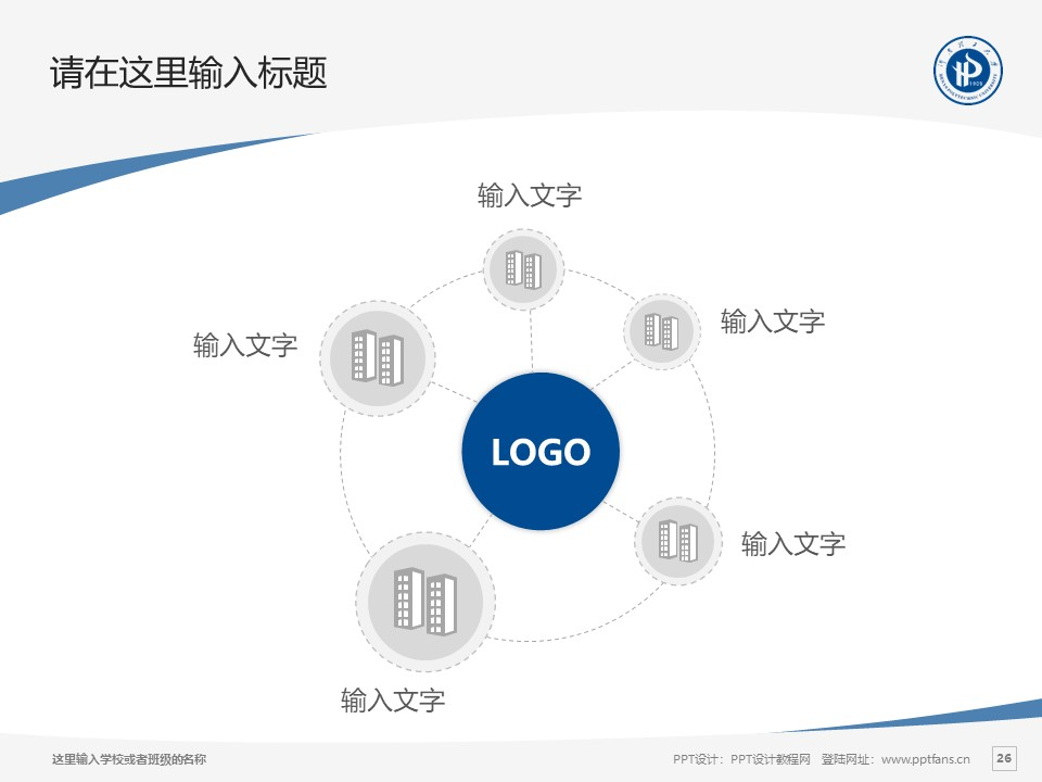 河南理工大学PPT模板下载_幻灯片预览图26