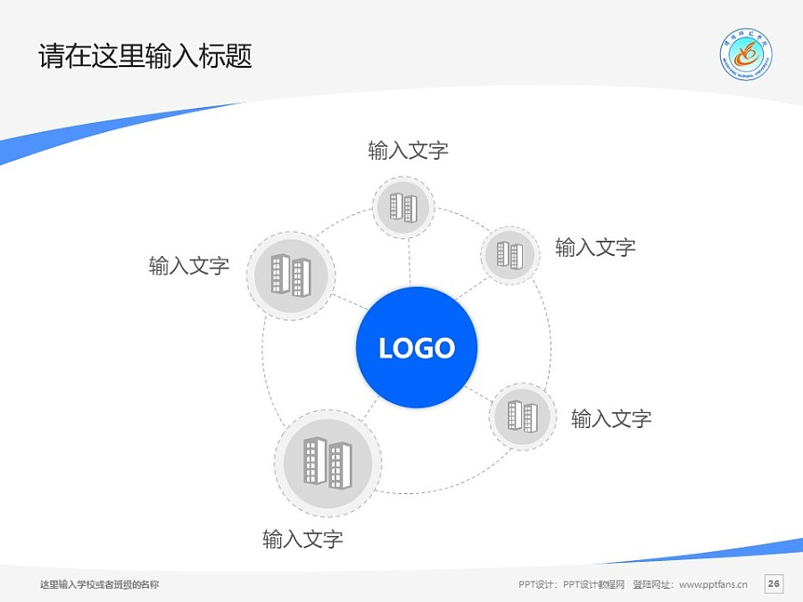 绵阳师范学院PPT模板下载_幻灯片预览图26