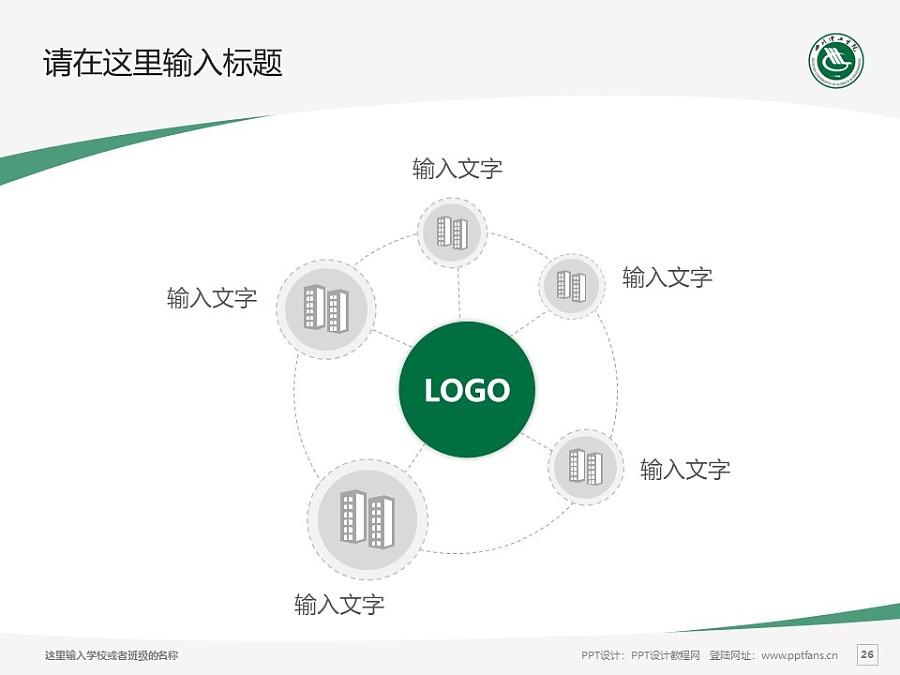 四川理工学院PPT模板下载_幻灯片预览图26
