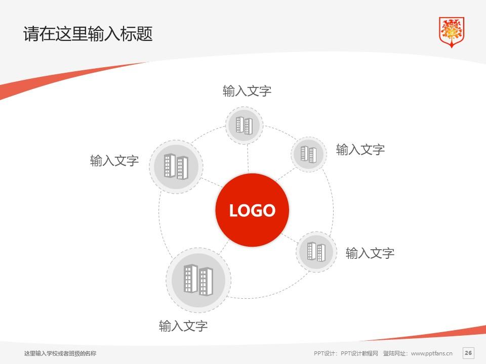 贵州盛华职业学院PPT模板_幻灯片预览图26