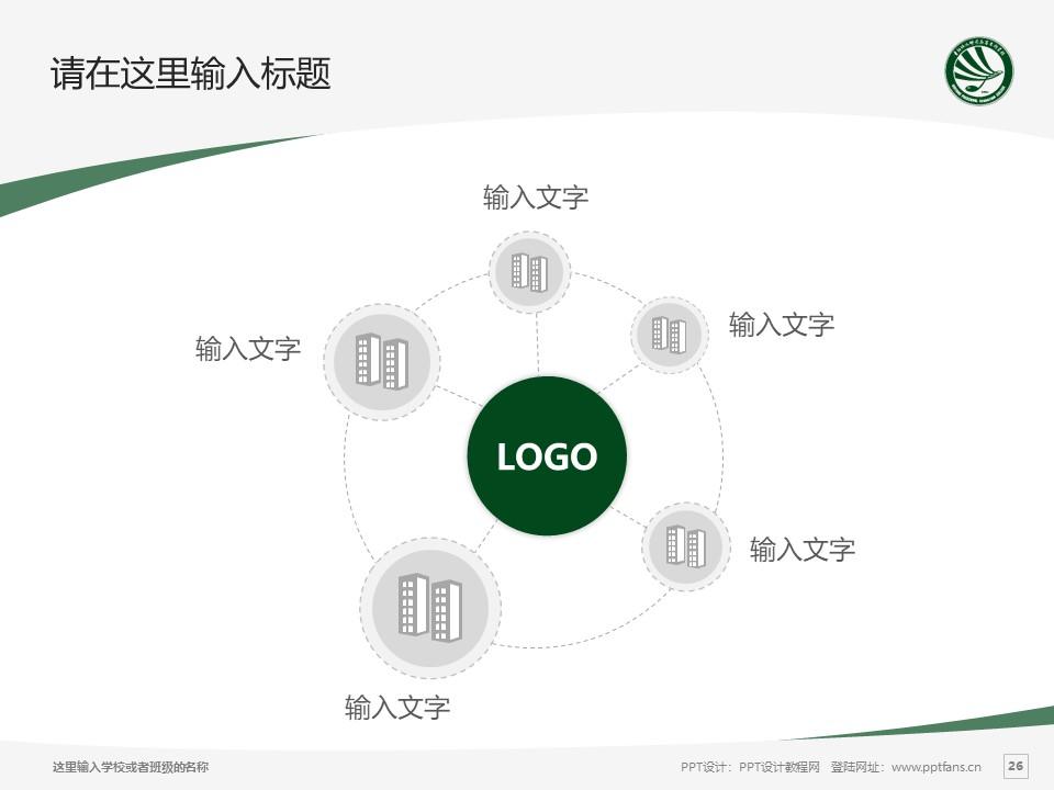 贵阳幼儿师范高等专科学校PPT模板_幻灯片预览图26