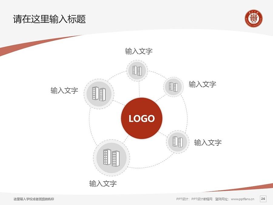 贵州大学PPT模板下载_幻灯片预览图26