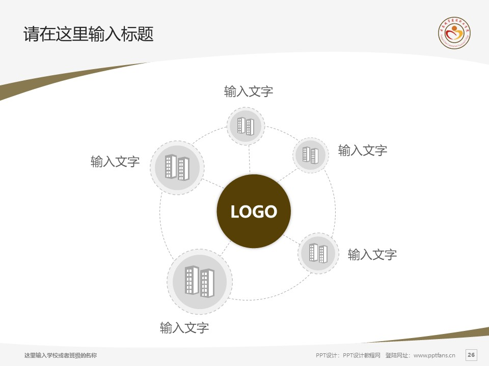 云南城市建设职业学院PPT模板下载_幻灯片预览图26