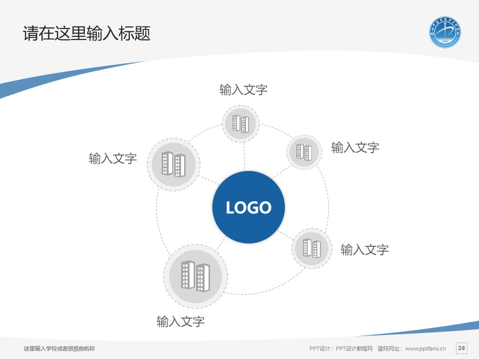 保山中医药高等专科学校PPT模板下载_幻灯片预览图26