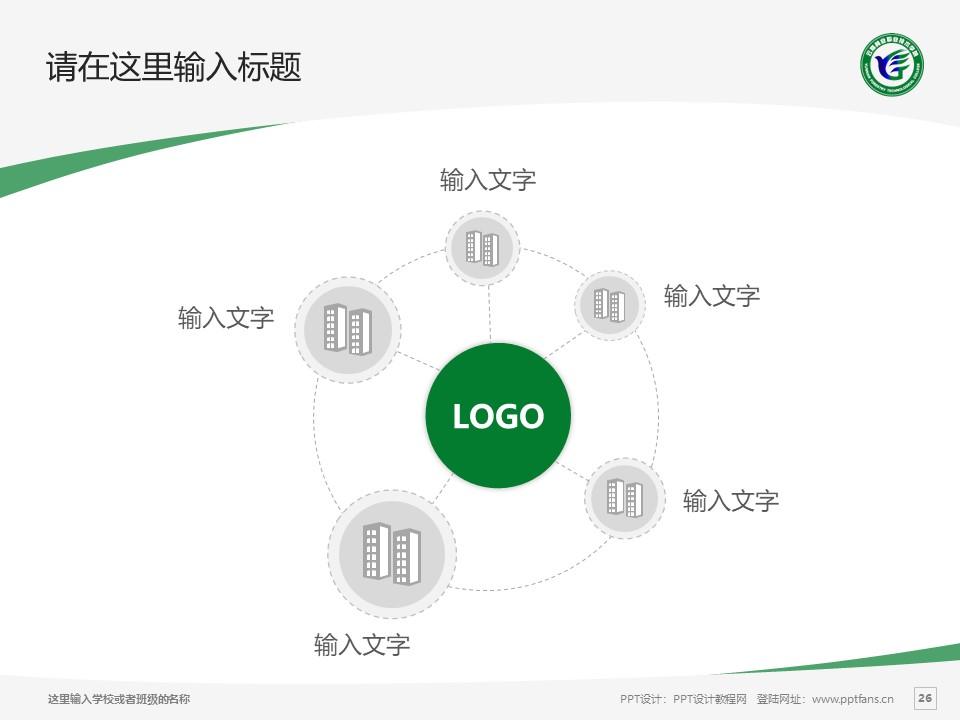 云南林业职业技术学院PPT模板下载_幻灯片预览图26