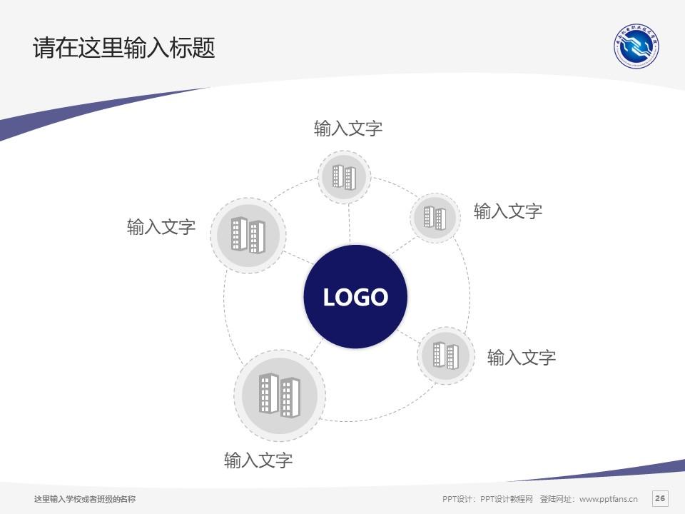 云南机电职业技术学院PPT模板下载_幻灯片预览图26