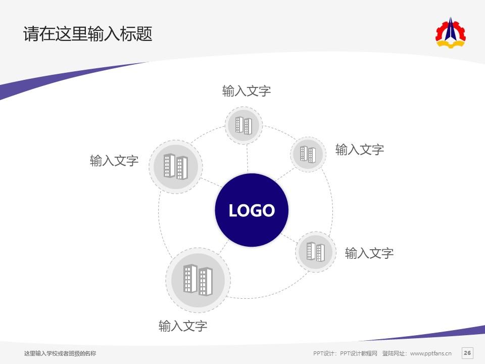 云南国防工业职业技术学院PPT模板下载_幻灯片预览图26