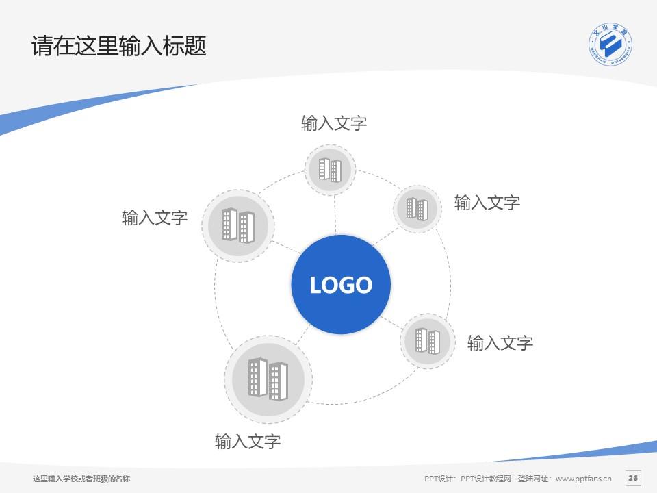 文山学院PPT模板下载_幻灯片预览图26