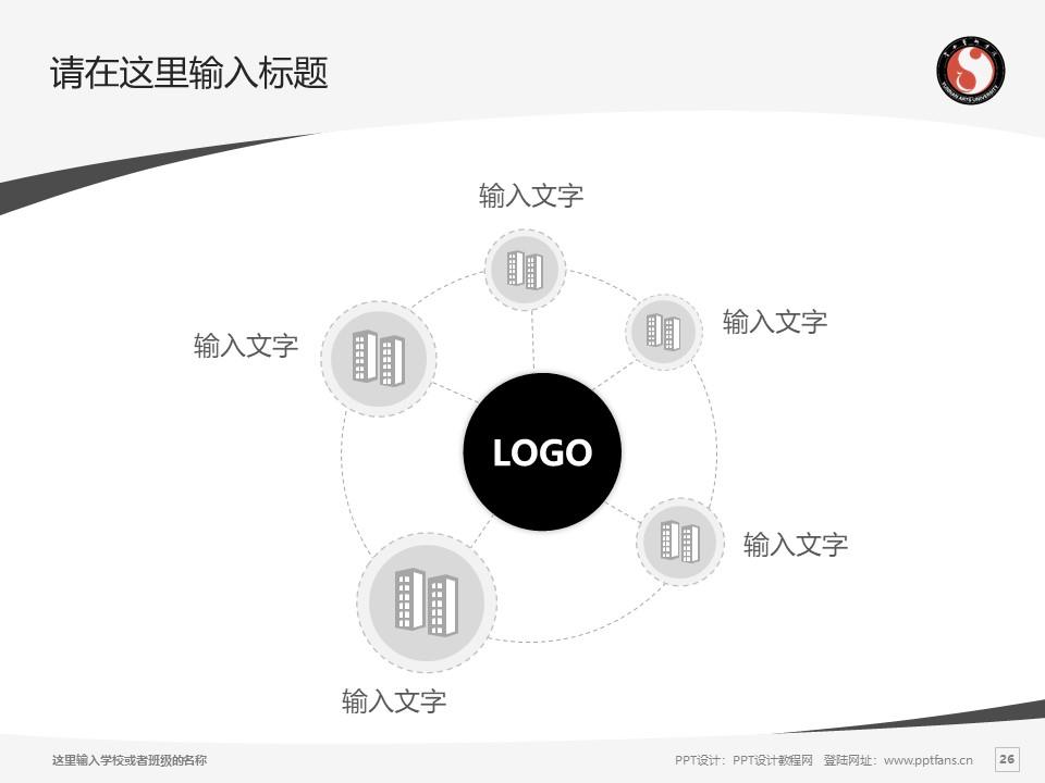 云南艺术学院PPT模板下载_幻灯片预览图26