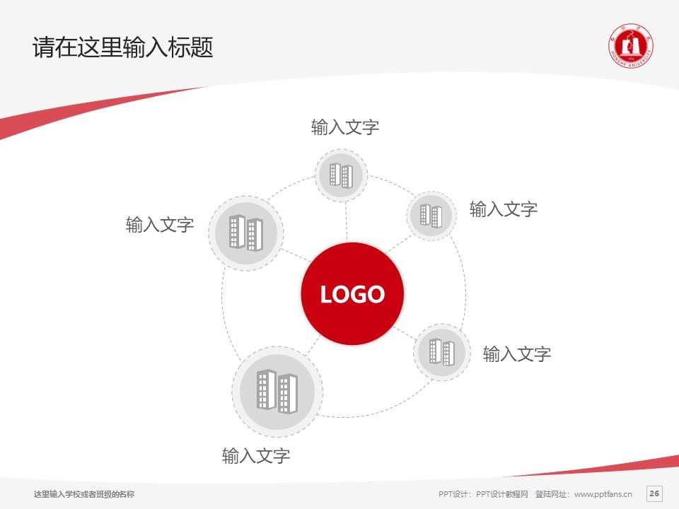 红河学院PPT模板下载_幻灯片预览图26