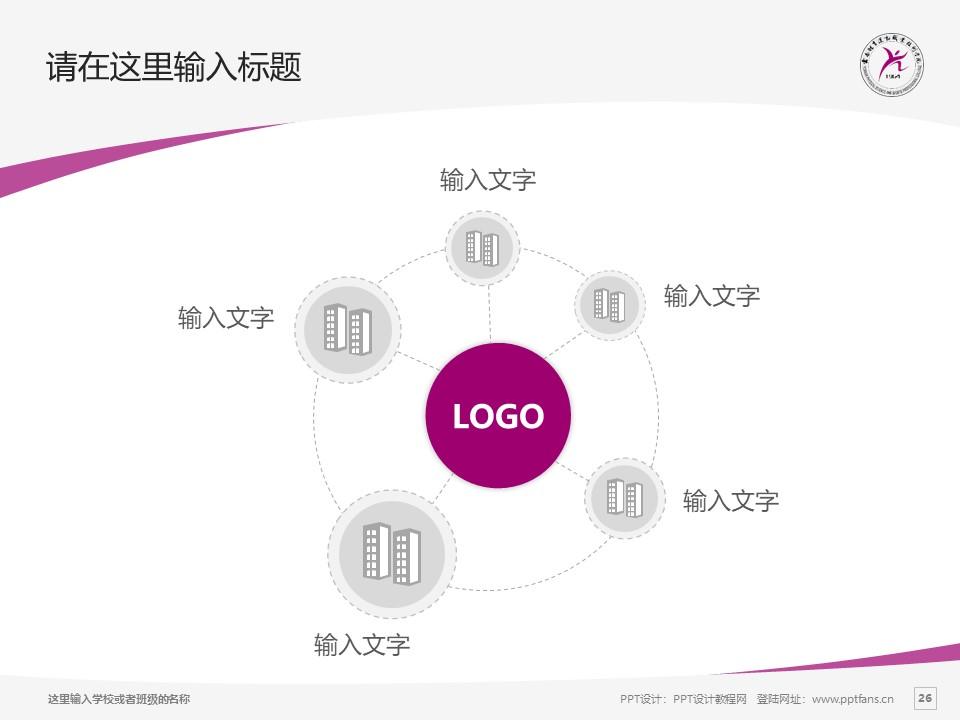 云南体育运动职业技术学院PPT模板下载_幻灯片预览图26