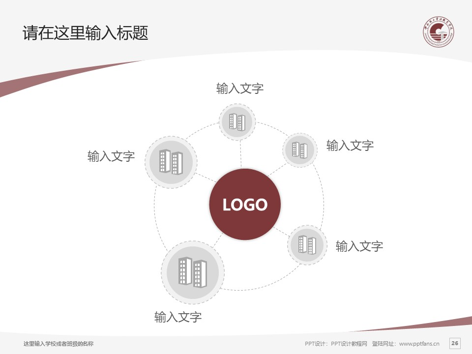 云南国土资源职业学院PPT模板下载_幻灯片预览图26
