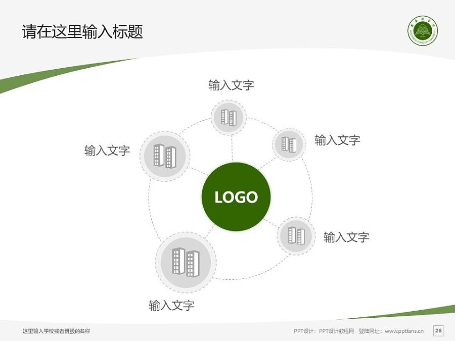 西南林业大学PPT模板下载_幻灯片预览图25