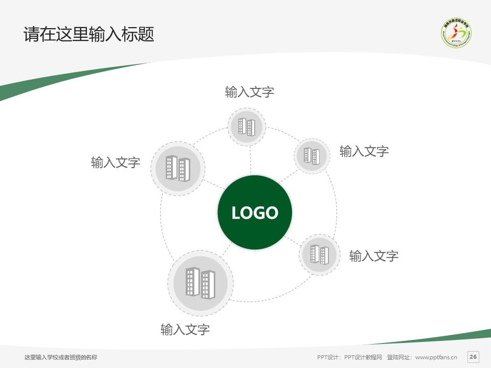 湖南外国语职业学院PPT模板下载_幻灯片预览图26