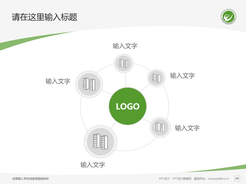湖南现代物流职业技术学院PPT模板下载_幻灯片预览图25