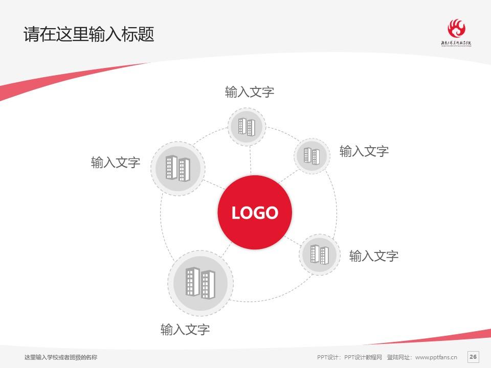 湖南工艺美术职业学院PPT模板下载_幻灯片预览图26