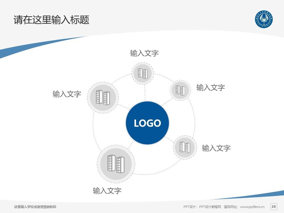 湖南电子科技职业学院PPT模板下载_幻灯片预览图25