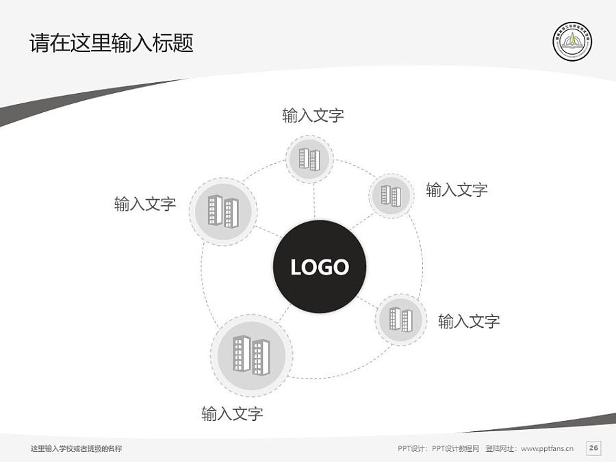 湖南科技工业职业技术学院PPT模板下载_幻灯片预览图26