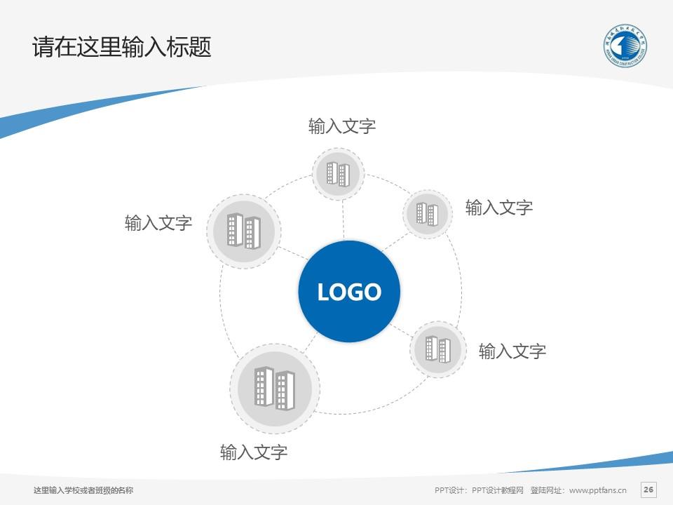 湖南城建职业技术学院PPT模板下载_幻灯片预览图26