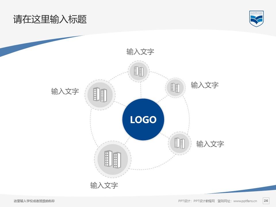 湖南涉外经济学院PPT模板下载_幻灯片预览图26