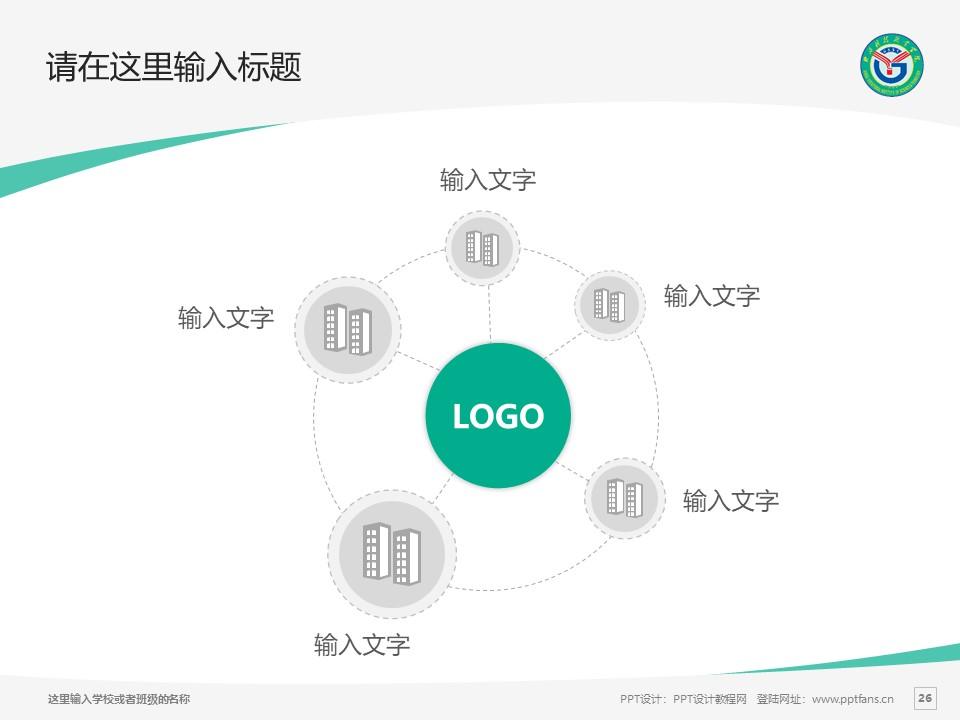 赣西科技职业学院PPT模板下载_幻灯片预览图26