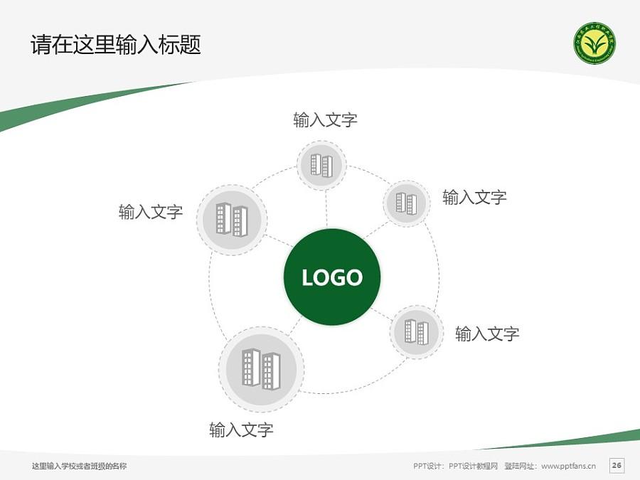 江西农业工程职业学院PPT模板下载_幻灯片预览图26