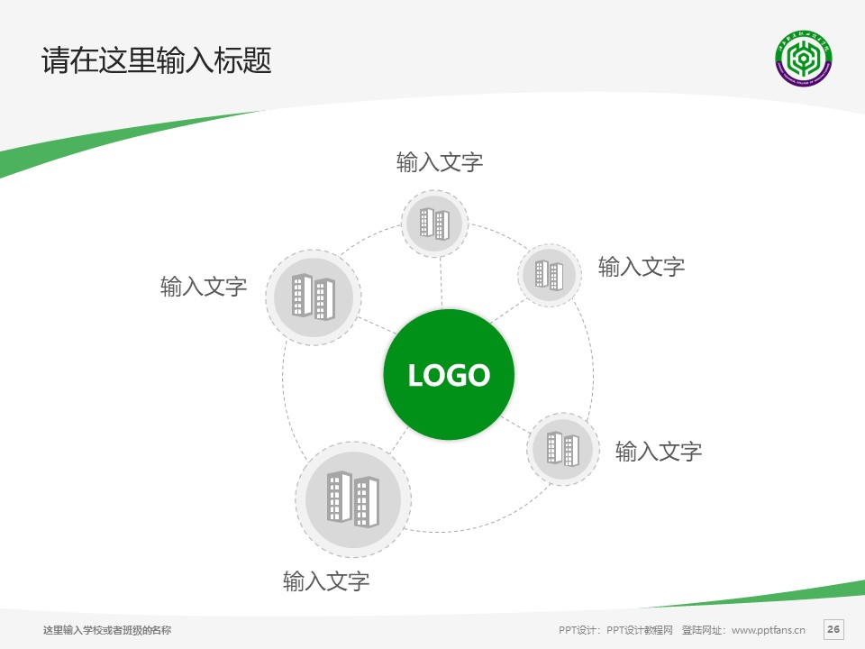 江西制造职业技术学院PPT模板下载_幻灯片预览图26