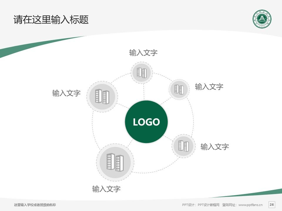 江西现代职业技术学院PPT模板下载_幻灯片预览图26