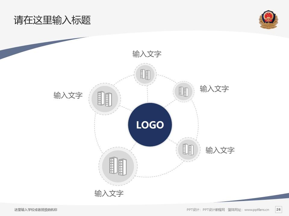 江西司法警官职业学院PPT模板下载_幻灯片预览图26