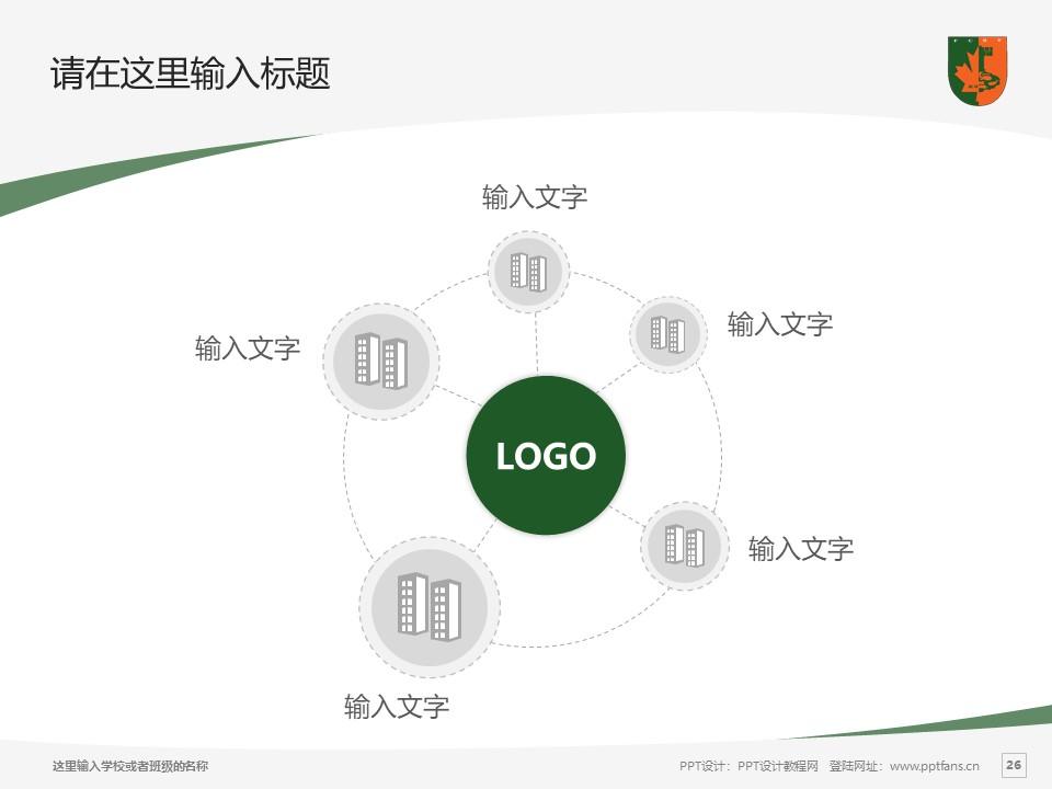 江西枫林涉外经贸职业学院PPT模板下载_幻灯片预览图26
