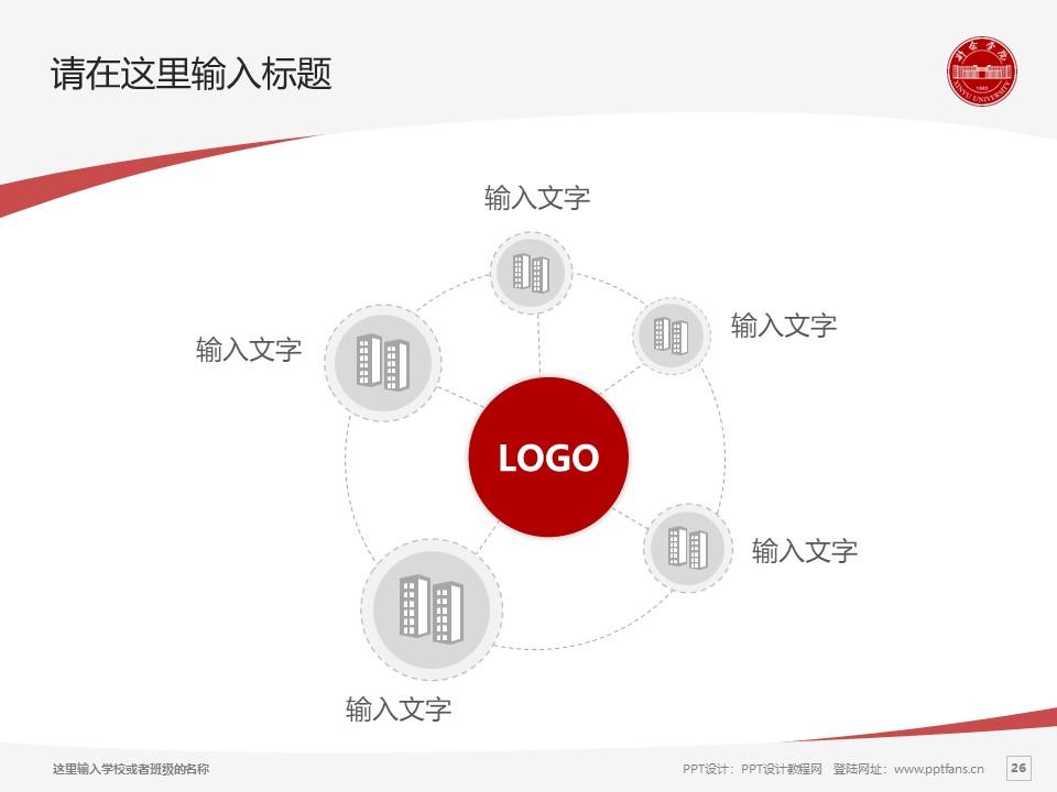 新余学院PPT模板下载_幻灯片预览图26