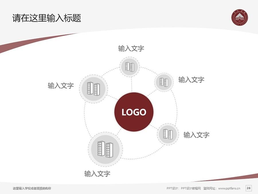 萍乡学院PPT模板下载_幻灯片预览图26