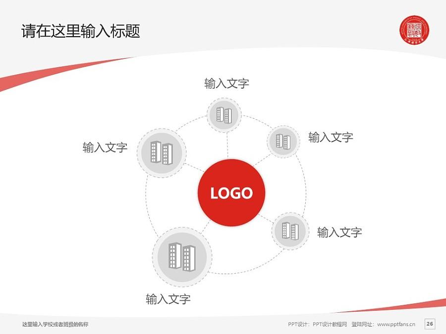 江西财经大学PPT模板下载_幻灯片预览图26