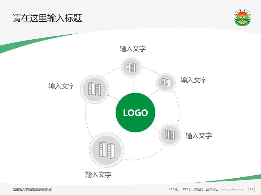 江西农业大学PPT模板下载_幻灯片预览图26