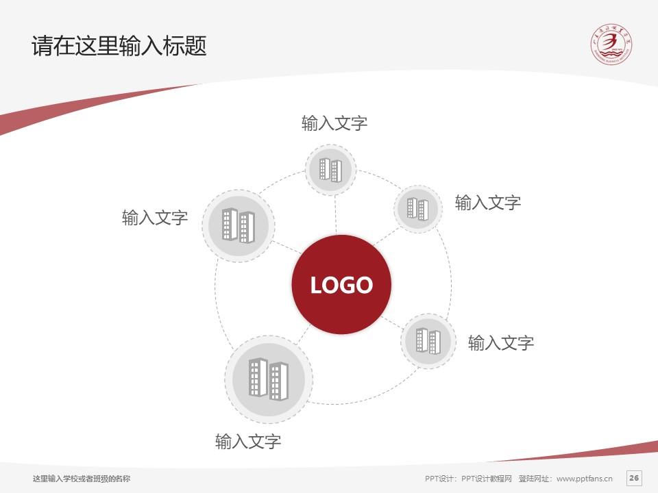 山东商务职业学院PPT模板下载_幻灯片预览图26