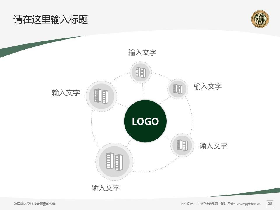 山东交通职业学院PPT模板下载_幻灯片预览图26