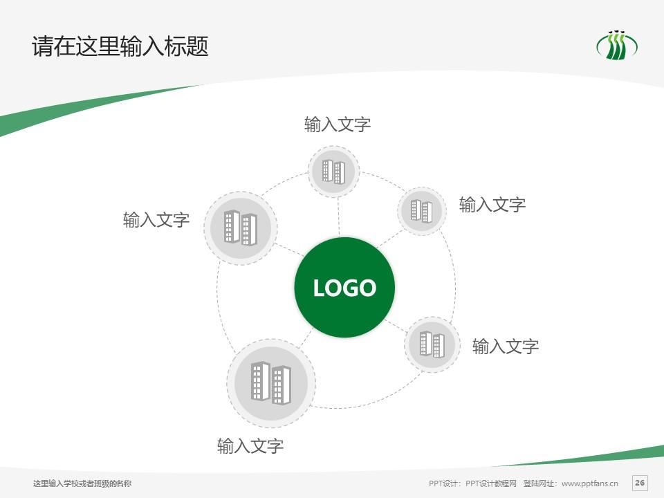 山东服装职业学院PPT模板下载_幻灯片预览图26