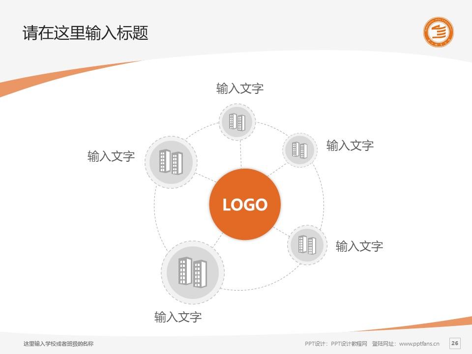 滨州职业学院PPT模板下载_幻灯片预览图26