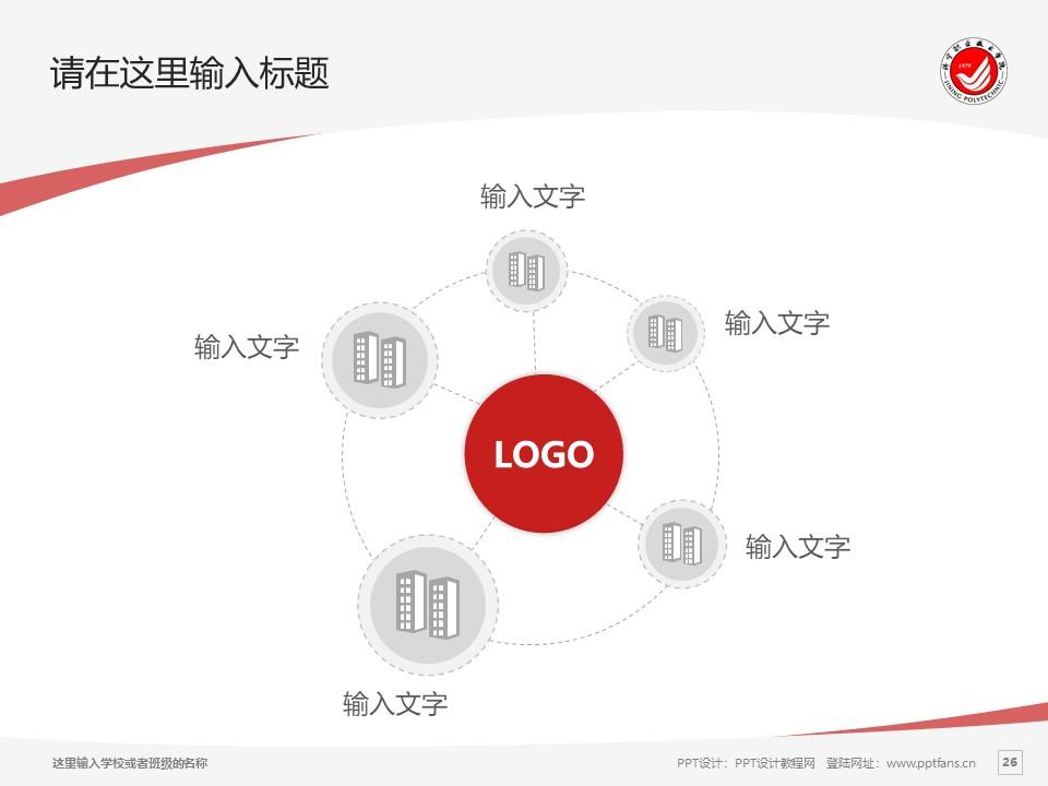 济宁职业技术学院PPT模板下载_幻灯片预览图26
