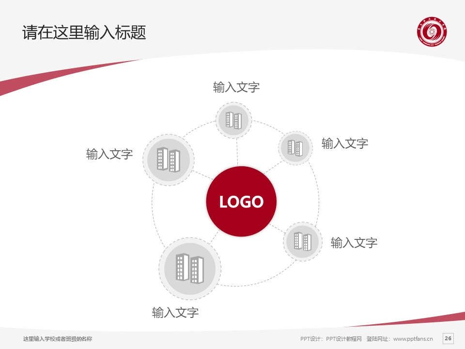 莱芜职业技术学院PPT模板下载_幻灯片预览图26